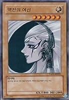 韓国版 遊戯王 逆転の女神 【ウルトラ】 YAP1-KR005
