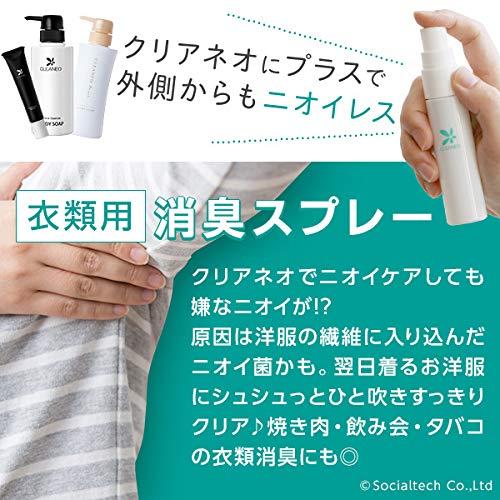 【医薬部外品】クリアネオ(CLEANEO)わきがクリーム1本・衣類用消臭スプレー(携帯用30mL)1本セットデオドラント