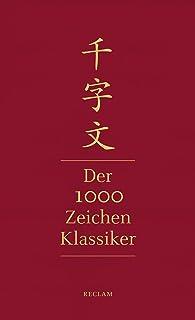 Qianziwen – Der 1000-Zeichen-Klassiker: Chinesisch/Deutsch