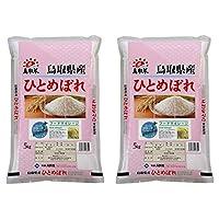 鳥取県産ひとめぼれ (10kg(5kg×2))
