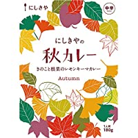 にしきや 秋カレー きのこと根菜のレモンキーマカレー 180g