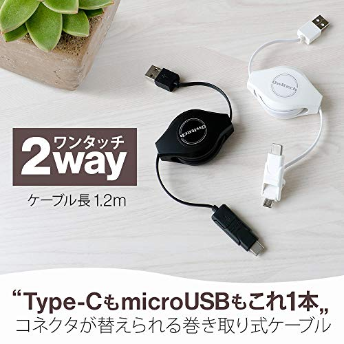 オウルテック巻取り式Type-C変換アダプタ付きmicroUSBケーブル充電&データ転送用USB2.01年保証120cmブラック