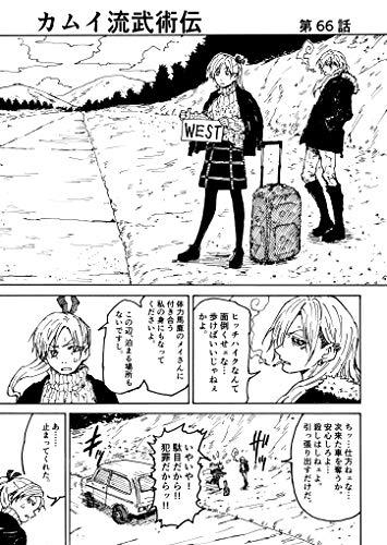 第66話~第68話 カムイ流武術伝