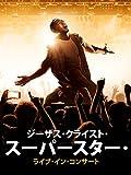 ジーザス・クライスト・スーパースター・ライブ・イン・コンサート (字幕版)