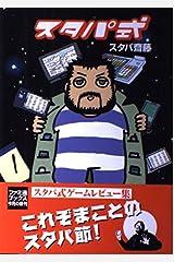 スタパ式 (ファミ通Books) 単行本