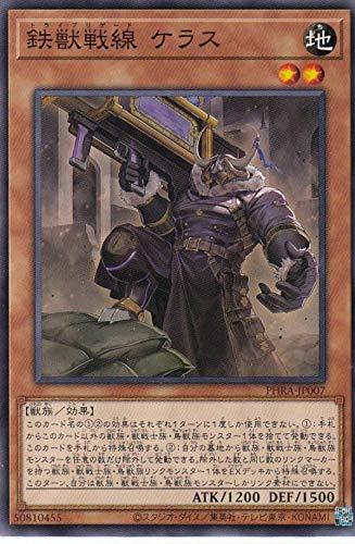 遊戯王 PHRA-JP007 鉄獣戦線 ケラス (日本語版 ノーマル) ファントム・レイジ