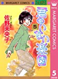 君のいない楽園 5 (マーガレットコミックスDIGITAL)