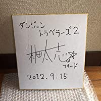 ダンジョントラベラーズ2 キャンペーン当選 村田大志 サイン色紙