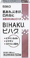 【第3類医薬品】ビハク 50錠 ×4