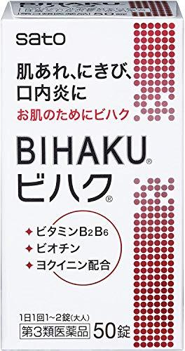 【第3類医薬品】ビハク 50錠 ×7