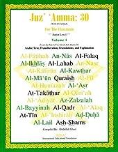 Juz' 'Amma:30 for the classroom -Volume 1 (Junior Level, Volume 1)