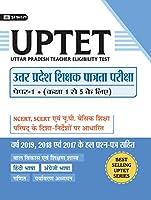 UTTAR PRADESH SHIKSHAK PATRATA PAREEKSHA PAPER-1 CLASS 1-5