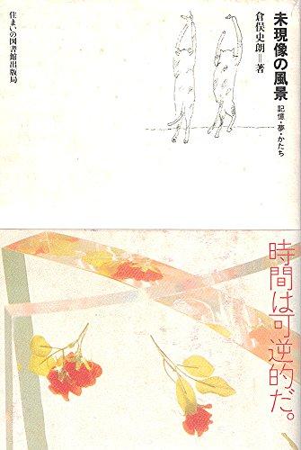 未現像の風景―記憶・夢・かたち (住まい学大系)