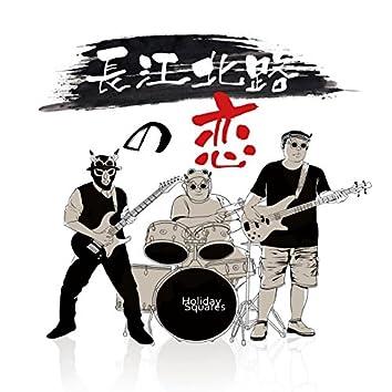 Changjiangbeilu de lian