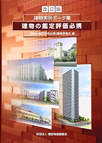 建物の鑑定評価必携―建物実例データ集