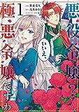 悪役令嬢? いいえ、極悪令嬢ですわ (1) (角川コミックス・エース)