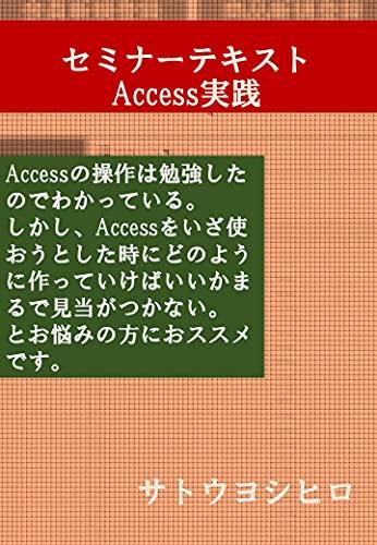 セミナーテキストAccess実践