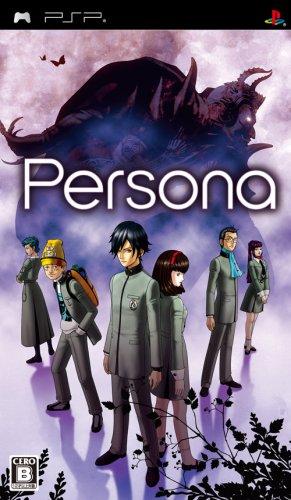 ペルソナ - PSP