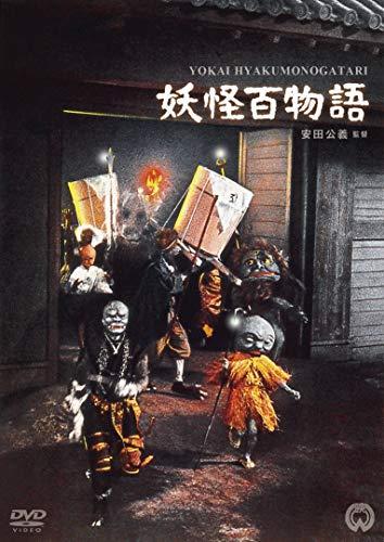 【第10位】KADOKAWA『妖怪百物語』