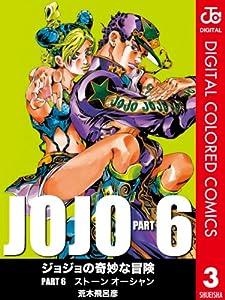 ジョジョの奇妙な冒険 第6部 カラー版 3巻 表紙画像