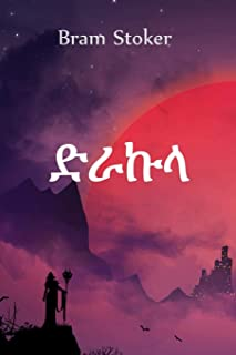 ድራኩላ: Dracula, Amharic edition