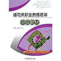 vocational qualification training for flower arrangement [paperback]