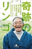 奇跡のリンゴ 「絶対不可能」を覆した農家 木村秋則の記録