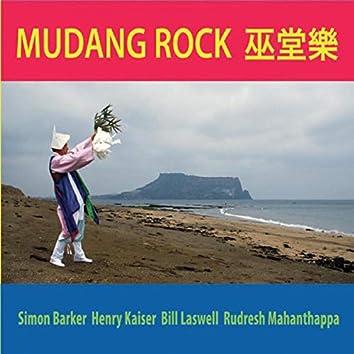 Mudang Rock 巫堂樂