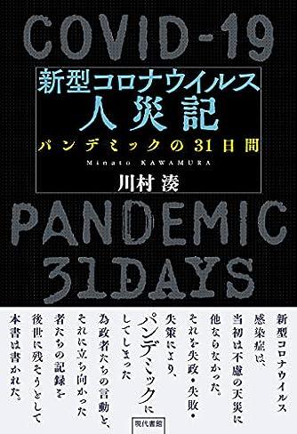 新型コロナウイルス人災記: パンデミックの31日間