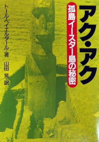 アク・アク―孤島イースター島の秘密 (現代教養文庫)