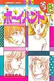 ボーイハント (別冊フレンドコミックス)