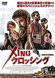 Xing クロッシング[DVD]
