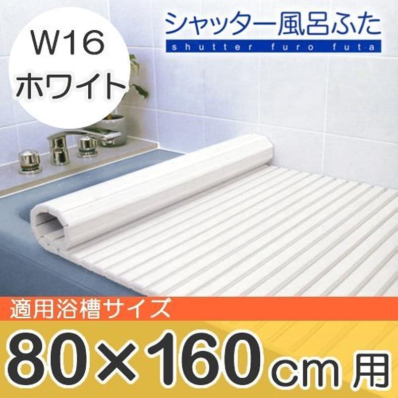 すべてライムうまれた東プレ シャッター式風呂ふた 80×160cm ホワイト W-16 0765ba