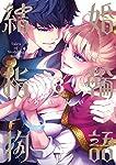 結婚指輪物語(8) (ビッグガンガンコミックス)