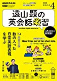 NHKラジオ 遠山顕の英会話楽習 2020年 4月号 [雑誌] (NHKテキスト)