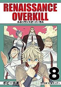 RENAISSANCE OVERKILL(8) (サイコミ×裏少年サンデーコミックス)