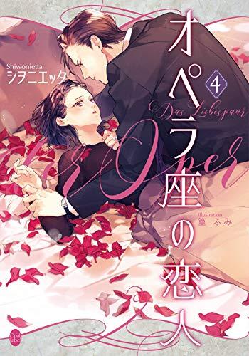 オペラ座の恋人④ (オパール文庫)