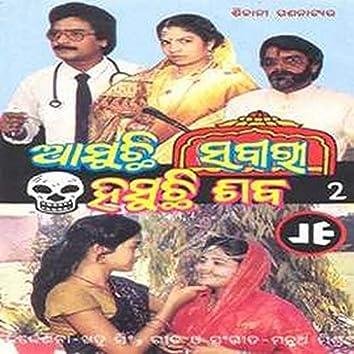 Aasuchhi Sabari Hasuchhi Saba - Vol.-2