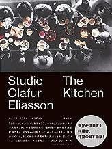 sutazio・orafa-・eriason Kitchen Studio Olafur Eliasson The Kitchen