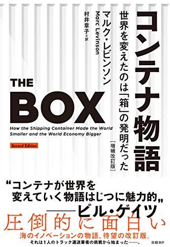 コンテナ物語 世界を変えたのは「箱」の発明だった 増補改訂版の詳細を見る