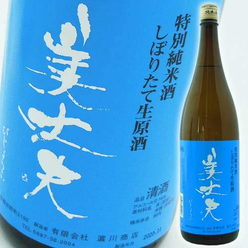 美丈夫 特別純米 しぼりたて生原酒