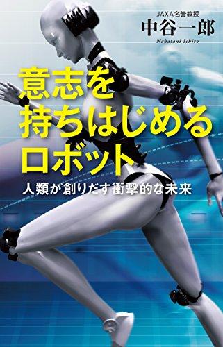 意志を持ちはじめるロボット ~人類が創りだす衝撃的な未来~ (ベスト新書)