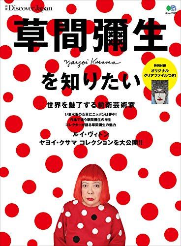 別冊Discover Japan 2012年10月号「草間彌生を知りたい」 [雑誌] 別冊 Discover Japan