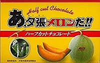 北海道限定 函館市限定 札幌グルメフーズ あ、夕張メロンだ!! Half cut Chocolate ハーフカットチョコレート 130g