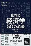 世界の経済学 50の名著 (5分でわかる50の名著シリーズ) (ディスカヴァーリベラルアーツカレッジ) (LIBERAL ARTS COLLEGE)