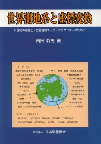 世界測地系と座標変換