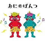 童謡手遊び歌「鬼のパンツ」がいっぱい!