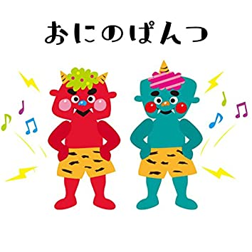 """Children's song """"Oni no Pants"""" is full!"""