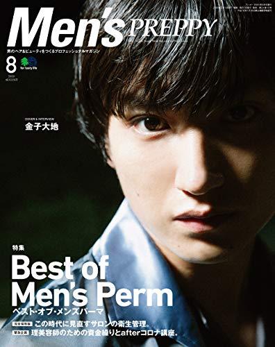 Men's PREPPY(メンズプレッピー) 2020年8月号【表紙&INTERVIEW 金子大地】