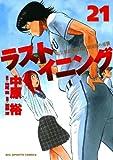 ラストイニング(21) (ビッグコミックス)